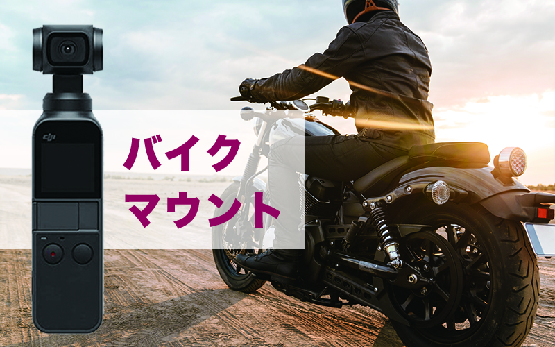 Osmo Pocket / バイクにしっかりと固定するオススメマウント3選