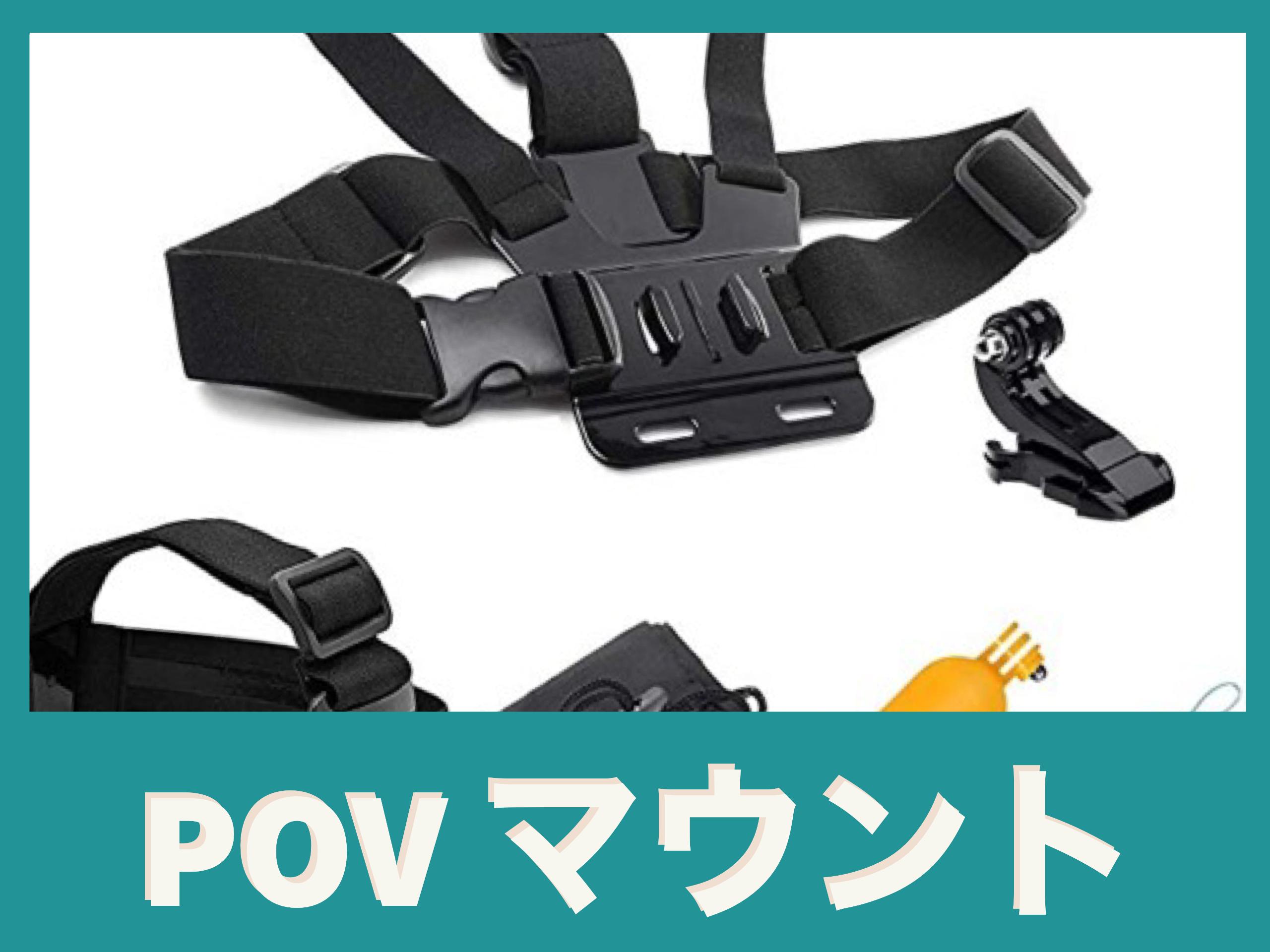 Osmo Pocket / 初心者でも臨場感溢れる映像が撮れる!POVアクセサリー