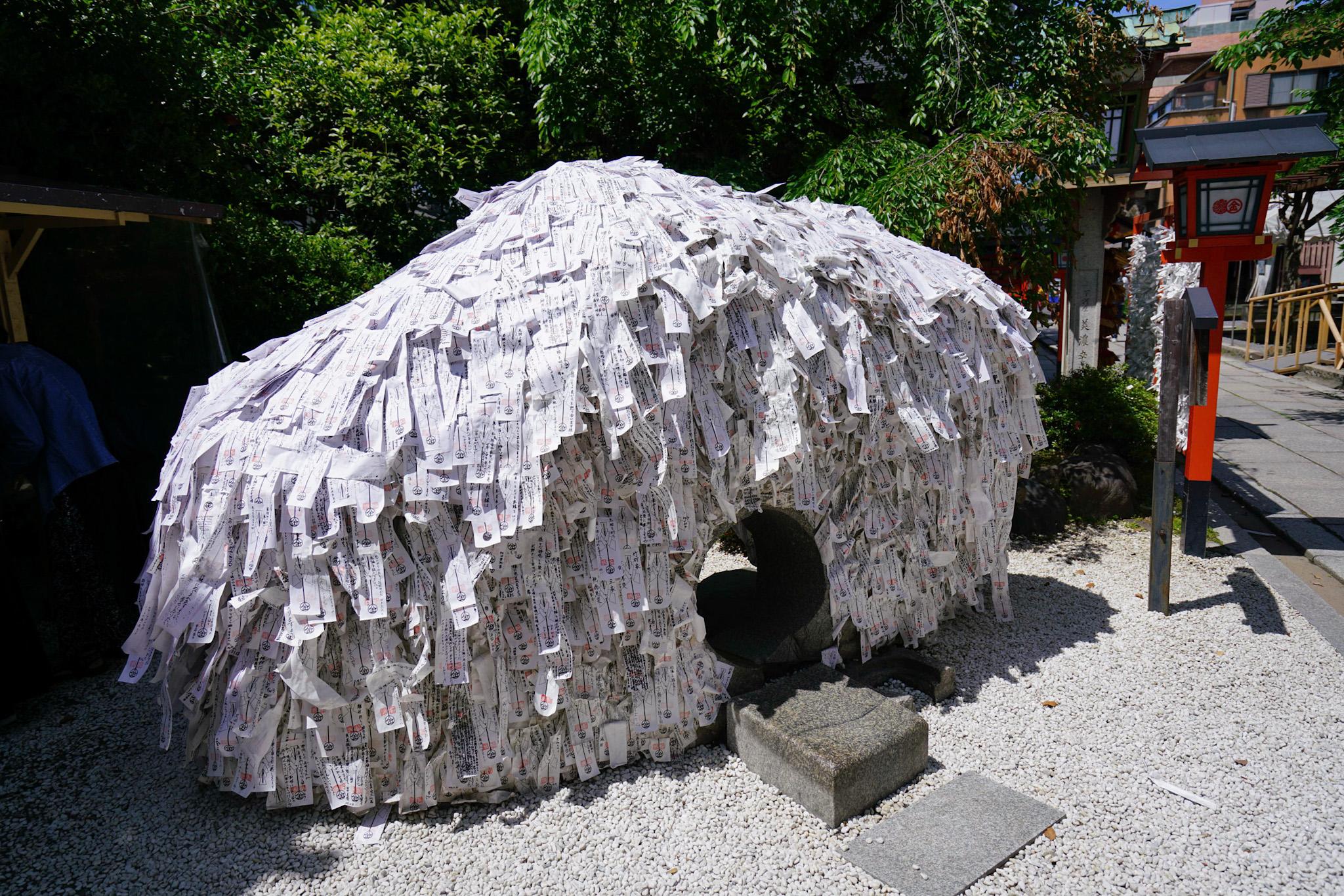 京都の縁切神社 / 安井金比羅宮