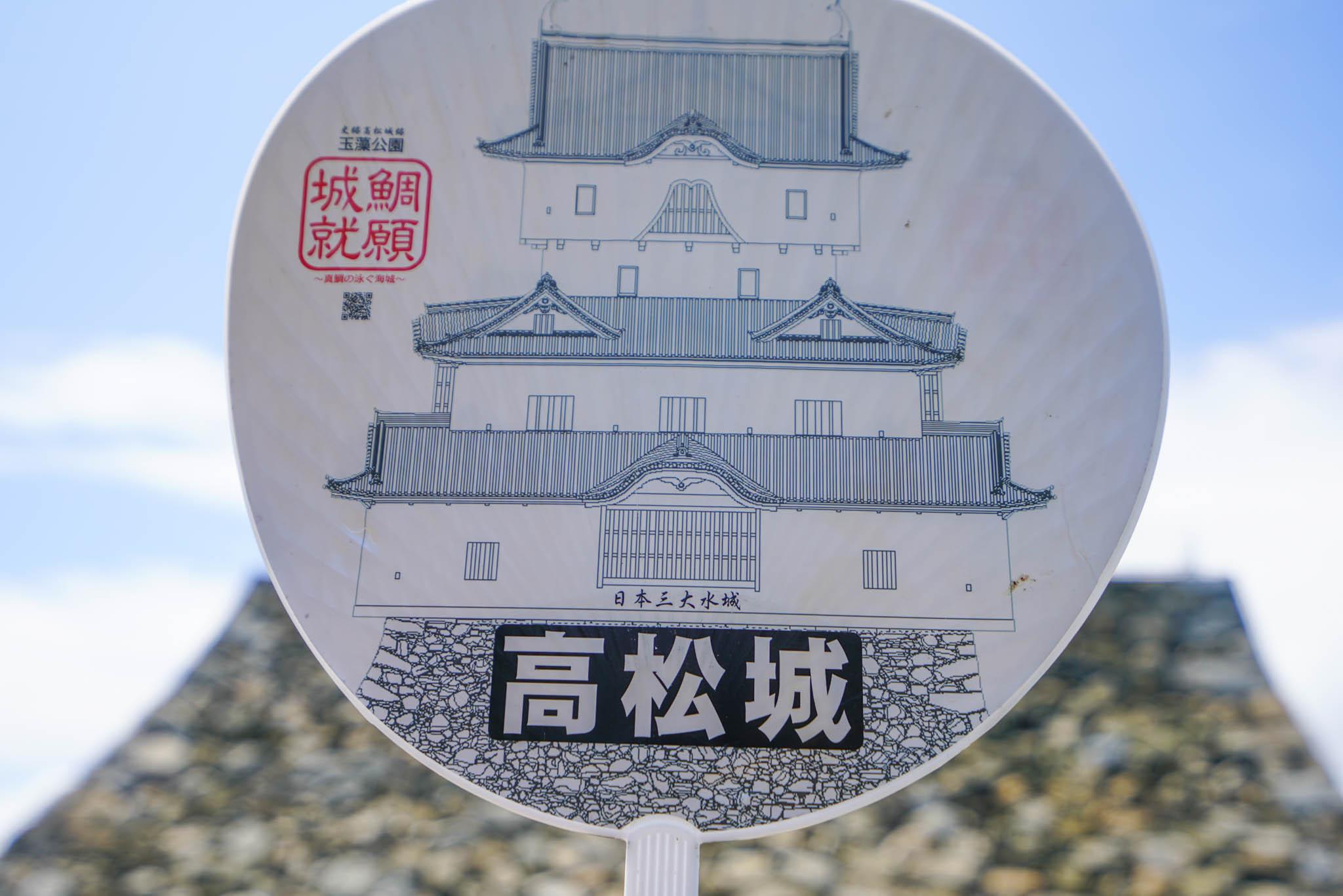 直島・小豆島 / Day3 / 高松城 → 絶品うどん